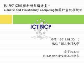 EU-FP7  ICT 歐盟科研架構計畫  –  Genetic and Evolutionary Computing 相關 計畫 徵求說明