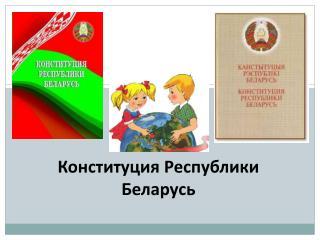 Конституция Республики Беларусь