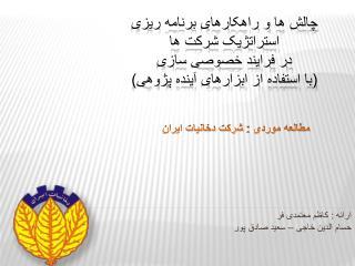 ارائه : کاظم معتمدی فر  حسام الدین خاجی – سعید صادق پور