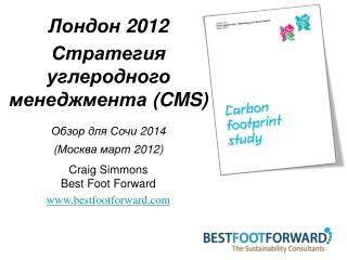 Лондон  2012 Стратегия углеродного менеджмента  (CMS) Обзор для Сочи  2014  ( Москва март  2012)