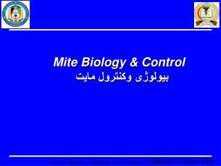 Mite Biology & Control بیولوژی وکنترول مایت