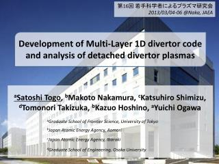 Development of Multi-Layer 1D  divertor  code and analysis of detached  divertor  plasmas