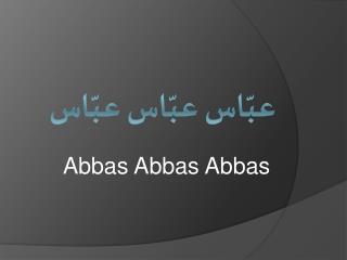 عبّاس عبّاس عبّاس