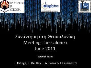 Συνάντηση στη Θεσσαλονίκη Meeting Thessaloniki  June 2011