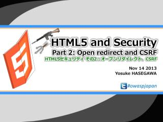 HTML5 and Security Part 2: Open redirect and CSRF HTML5 セキュリティ  その 2  :  オープン リダイレクト 、 CSRF