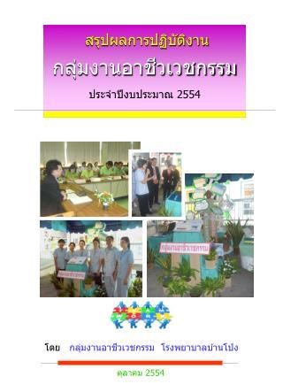 โดย    กลุ่มงานอาชีวเวชกรรม  โรงพยาบาลบ้านโป่ง ตุลาคม 2554