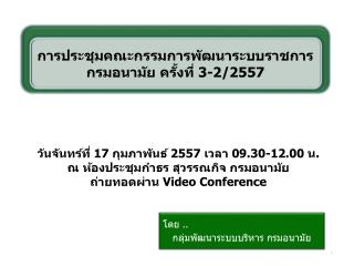 การประชุมคณะกรรมการพัฒนาระบบราชการ กรมอนามัย ครั้งที่ 3-2/2557