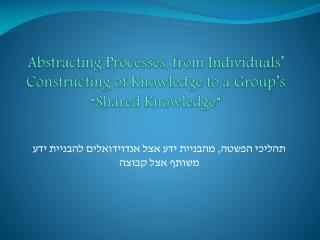 """Abstracting Processes, from Individuals' Constructing of Knowledge to a Group's """"Shared Knowledge"""""""