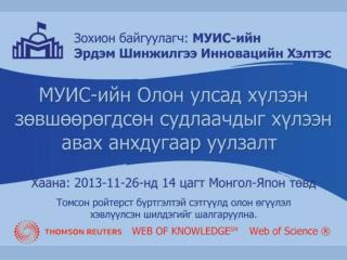 Шилдэг өгүүллүүд 2012-2013