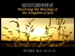 承接神國的祝福 Receiving the Blessings of  the Kingdom of God