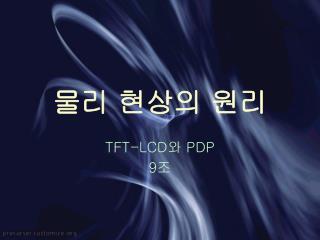 TFT-LCD PDP 9