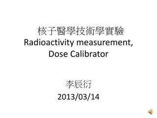 核子醫學技術學實驗 Radioactivity measurement, Dose Calibrator