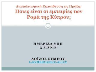 Διαπολιτισμική Εκπαίδευση ως Πράξη :  Ποιες είναι οι εμπειρίες των  Ρομά  της Κύπρου ;