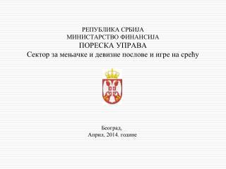 Београд,  A прил ,  2014. године