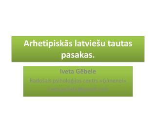 Arhetipiskās  latviešu tautas pasakas.
