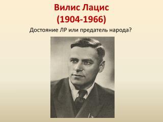 Вилис  Лацис (1904-1966)