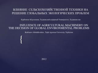 INFLUENCE OF AGRICULTURAL MACHINERY ON THE DECISION OF GLOBAL ENVIRONMENTAL PROBLEMS