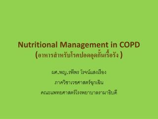 Nutritional Management in COPD ( อาหารสำหรับโรคปอดอุดกั้นเรื้อรัง  )