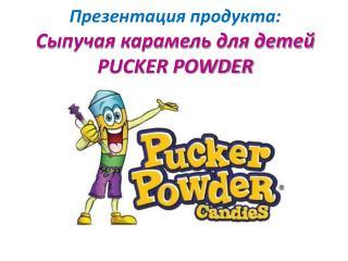 Презентация продукта: Сыпучая карамель для детей PUCKER POWDER