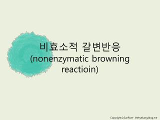 비효소적  갈변반응 ( nonenzymatic  browning  reactioin )
