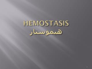 HEMOSTASIS هيموستاز
