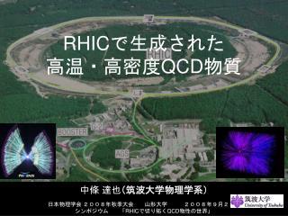 RHIC で生成された 高温・高密度 QCD 物質
