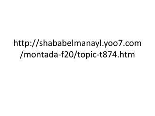 http://shababelmanayl.yoo7.com/montada-f20/topic-t874.htm