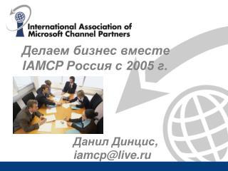 Делаем бизнес вместе IAMCP  Россия с 2005 г.