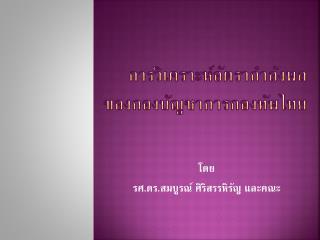 การวิเคราะห์อัตรากำลังพลของกองบัญชาการกองทัพไทย