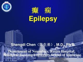 癫   痫 Epilepsy