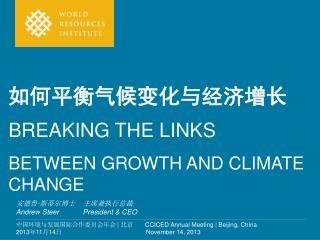 中国环境与发展国际合作委员会年会  |  北京        CCICED  Annual Meeting | Beijing,  China