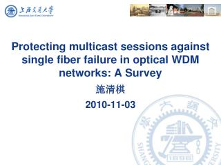 Protecting multicast sessions against single fiber failure in optical WDM networks: A Survey
