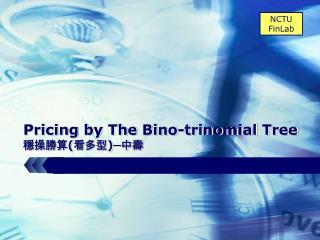 Pricing by The  Bino -trinomial Tree 穩操勝算 ( 看多型 ) ─中壽