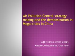 中国环境科学研究院  CRAES Gaojian, Wang Shulan , Chai Fahe