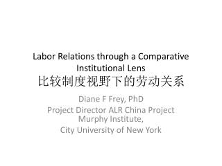Labor Relations through a Comparative Institutional Lens 比较制度视野下的劳动关系