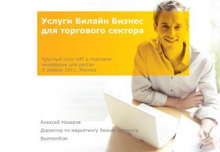 Услуги  Билайн Бизнес для  торгового сектора