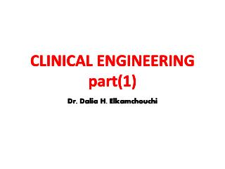 CLINICAL ENGINEERING part(1)