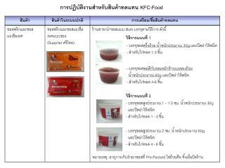 การปฏิบัติงานสำหรับสินค้าทดแทน  KFC-Food