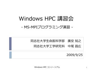 Windows HPC  講習会