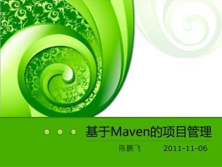 基于 Maven 的项目管理