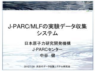 J-PARC/MLF の実験データ収集システム