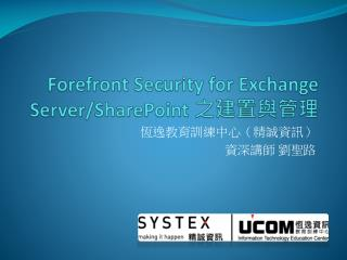 Forefront Security for Exchange Server/SharePoint  之建置與管理