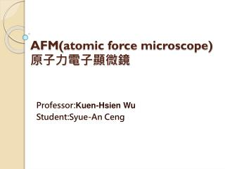 AFM( atomic force microscope) 原子力電子顯微鏡