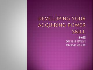 Developing your acquiring power skill