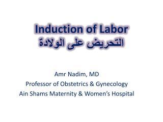 Induction of Labor التحريض على الولادة