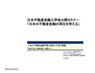 日本の不動産金融市場の現状と今後の課題