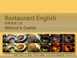 Restaurant English 核果美食工坊 Walnut's Castle