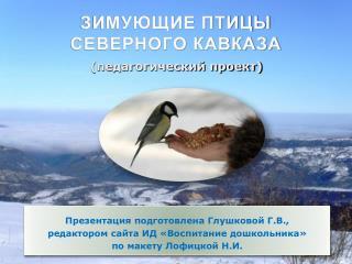 ЗИМУЮЩИЕ ПТИЦЫ СЕВЕРНОГО КАВКАЗА