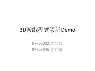 3D 遊戲程式設計 Demo