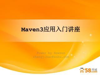 Maven3 应用入门讲座